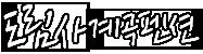 도림사계곡펜션 로고